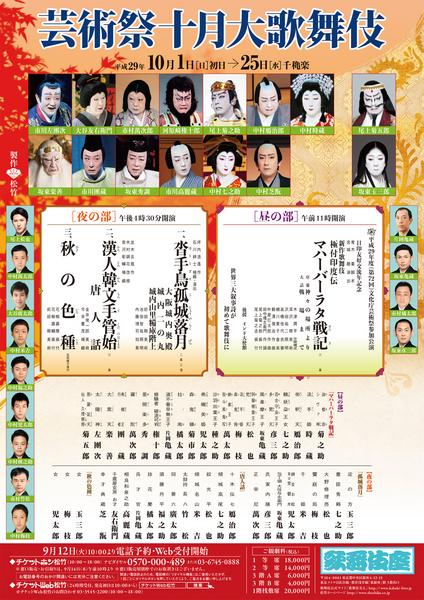 kabuki201710.jpg
