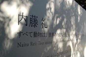 naito00.jpg